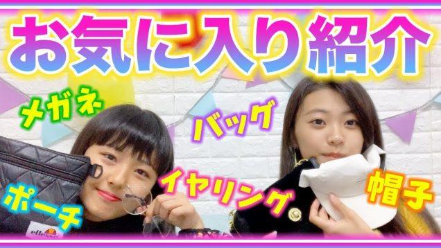 【中高生必見】最近のお気に入り紹介❤︎ポーチ/サングラス/イヤリング/いろいろ!