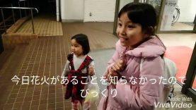 琵琶湖のホテルに着いたら打ち上げ花火??