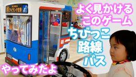 ちびっこ路線バス:幼児向けバスの運転ゲームをやってみたよ