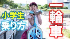 【一輪車の乗り方】一輪車の練習方法と技を紹介【空中乗り】