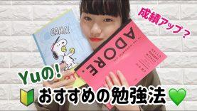 【Yu初編集動画✨】私の勉強法紹介します!!ノートの取り方編♪