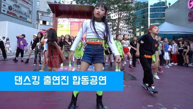 """몇명에서 공연한거야?ㅇ0ㅇ! KPOPCON II 참가자 참가자 전체 합동공연 II 강남스퀘어 댄스 버스킹 """"댄스킹""""(Danceking)"""