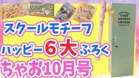 【ちゃお10月号】豪華ふろくは小物入れにも使えちゃうロッカーボックス!