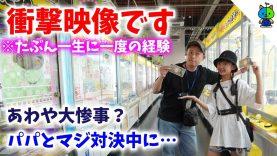 【神回】パパと1000円対決中にトンデモ無い事が起こった!永久保存版【ももかチャンネル】