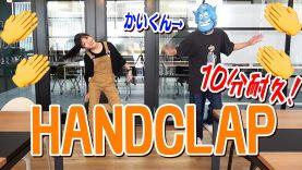 【10分耐久】2週間で10キロ痩せるダンス!【HANDCLAP】