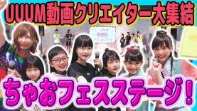 【豪華ゲスト】ちゃおサマフェス2019 のスペシャルステージが大盛り上がり!
