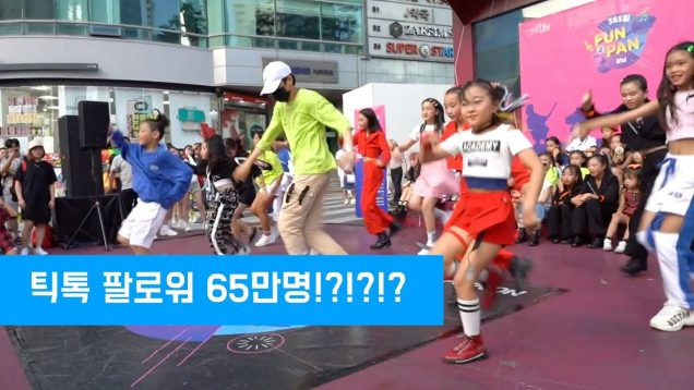 """틱톡팔로워 65만!?  참가자 티곰과 아이들  II 강남스퀘어 댄스 버스킹 """"댄스킹""""(Danceking)"""