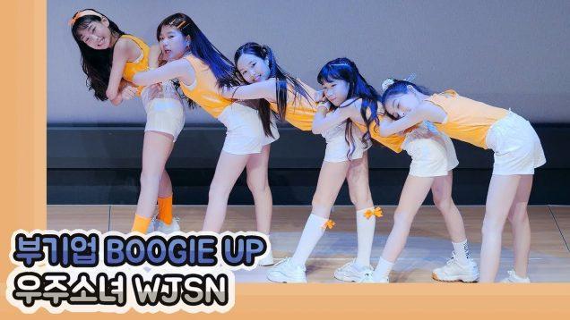 부기업 BOOGIE UP 우주소녀 WJSN cover | 클레버티비 클레버레이션팀 @ 클레버tv 정기공연 | Filmed by lEtudel
