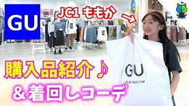 【プチプラ】GU購入品紹介「夏秋」着まわしコーデも紹介しまーす♪【ももかチャンネル】