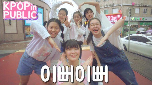 「KPop in Public」 프로듀스x101(Produce x 101) – 이뻐이뻐(Pretty girl) 안무 Dance Cover