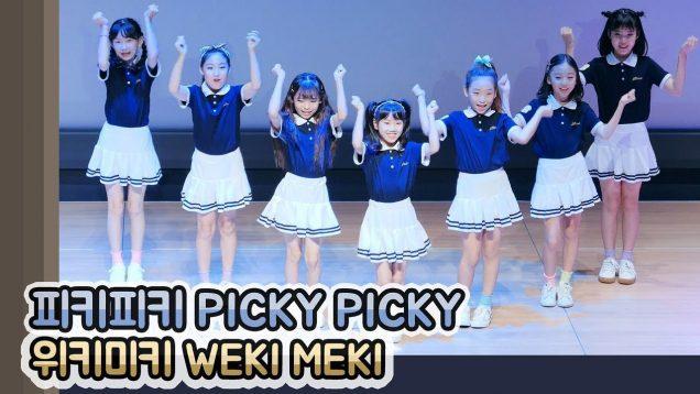 피키피키 PICKY PICKY 위키미키 WEKI MEKI cover | 클레버티비 밀크캬라멜팀 @ 클레버tv 정기공연 | Filmed by lEtudel