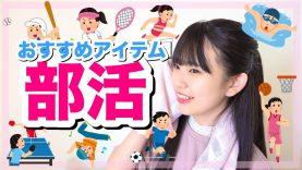 【男女必見】部活終わりに使うおすすめアイテムを紹介!!