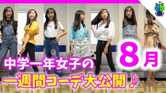 【一週間コーデ】中1女子!夏休みの私服を大公開❤️8月【ももかチャンネル】