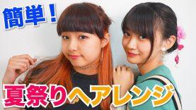 【超簡単!】夏祭り・浴衣ヘアアレンジ