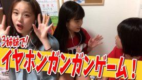 3姉妹でイヤホンガンガンゲームやってみた!!