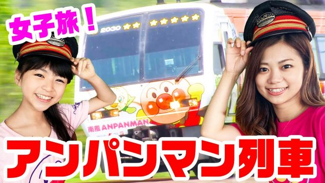 夏休みSP『アンパンマン列車』で女子旅に行ってきました!ちゃっかり英語CDもPRしたよ