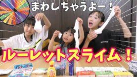 ルーレットスライム☆ツッコミありの笑いあり!ももかちゃんとコラボ♪5種類のパーツはルーレット任せ!