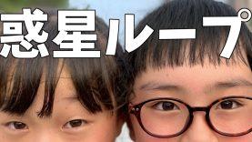 【ひまひまチャンネル】惑星ループ 踊ってみた【しほりみチャンネル】