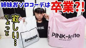 スピンズ・ピンクラテ購入品紹介!ついに姉妹双子コーデは卒業なの…?! ちょっと寂しい…【小学生ファッション】【しほりみチャンネル】
