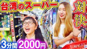 【ガチ買い物対決!】台湾のスーパーで3分間で2000円分買え!台湾YouTuber YO CINDYさんコラボ☆