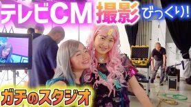 初テレビCM撮影に密着!スタジオがガチすぎてびっくり♪プープシー スライムサプライズ!第1弾TVCM