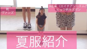 【COCO】小4女子の夏服紹介【outfit summer】