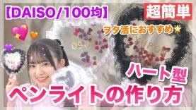 【DAISO/100均】ヲタ活にはすごくおすすめ!ハート型透明ペンライトの作り方紹介!!