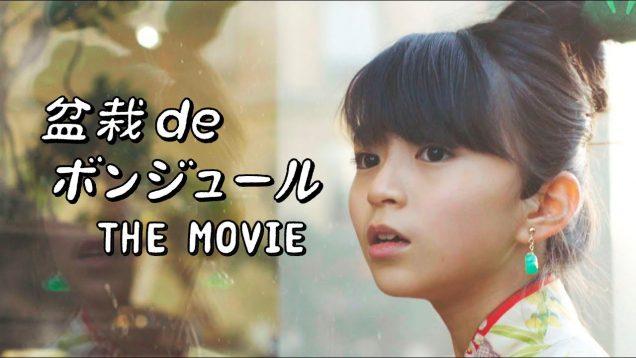 「盆栽deボンジュール THE MOVIE」 / Bonsai de Bonjour(WORLD BONSAI PROJECT)
