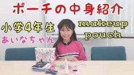 【小学生】ポーチ中身紹介-Elementary school makeup pouch contents