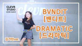 Garin Kim (김가린)  – BVNDIT(밴디트) 'DRAMATIC(드라마틱)' Dance Practice | Clevr Studio