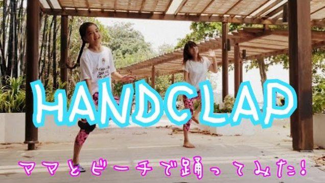 【HandClap】 めっちゃ間違えた?初顔出しのママとセントーサ島ビーチで『2週間で10kg痩せるダンス』踊ってみた!★Palawan Beach Sentosa Island Singapore