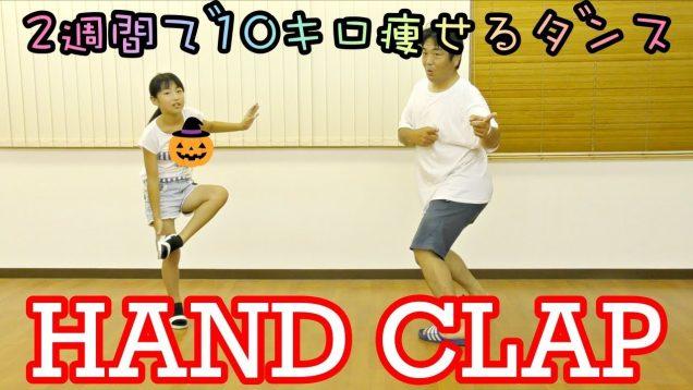 【HANDCLAP】2週間で10キロ痩せるダンス パパver 噂のダイエットダンスを踊ってみた