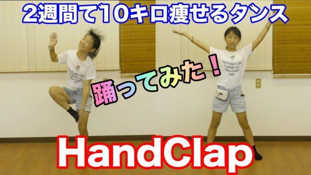 【HandClap】2週間で10キロ痩せるダンス❤️韓国で流行り?のダンスを踊ってみた?HandClap by Fitz and the Tantrums Dance