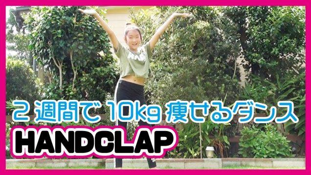 【HANDCLAP】2週間で10kg痩せるダンス踊りました❣❣