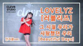 LOVELYZ[러블리즈} ' Beautiful Days (그 시절 우리가 사랑했던 우리)'안지율Ver. | Clevr Studio