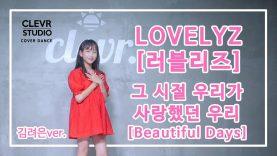 LOVELYZ[러블리즈} ' Beautiful Days (그 시절 우리가 사랑했던 우리)'김려은Ver. | Clevr Studio