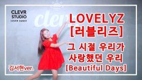 LOVELYZ[러블리즈} ' Beautiful Days (그 시절 우리가 사랑했던 우리)'김서현Ver. | Clevr Studio