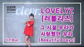 LOVELYZ[러블리즈} ' Beautiful Days (그 시절 우리가 사랑했던 우리)'이은채Ver. | Clevr Studio