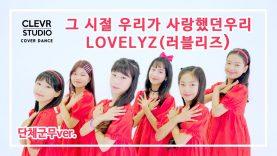 LOVELYZ – '그 시절 우리가 사랑했던 우리'-Dance Practice l Clevr Studio