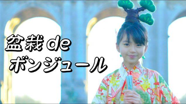 【MV】盆栽deボンジュール /大里菜桜 from ボンクラ【世界盆栽プロジェクト】