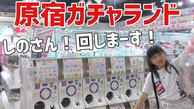 【ガチャ】ついに原宿に大量のガチャガチャのお店発見!!1000円分回してきたよ!