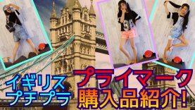 【購入品紹介】プチプラ!イギリス【プライマーク☆ PRIMARK】の購入品紹介とファッションショー