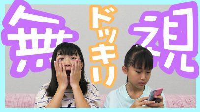 【コラボ】りおんちゃんにドッキリされちゃった!