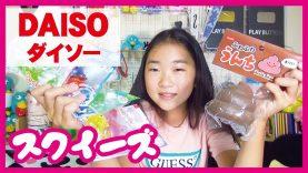 ダイソーの【スクイーズ】う○ち&ペチャットシリーズ 100円ショップDAISOで購入❣