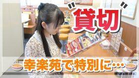【貸切】幸楽苑であるものを特別に食べさせてもらいました!!