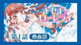 【ボイスコミック】「キセキのローレライ」 第1話  完全版