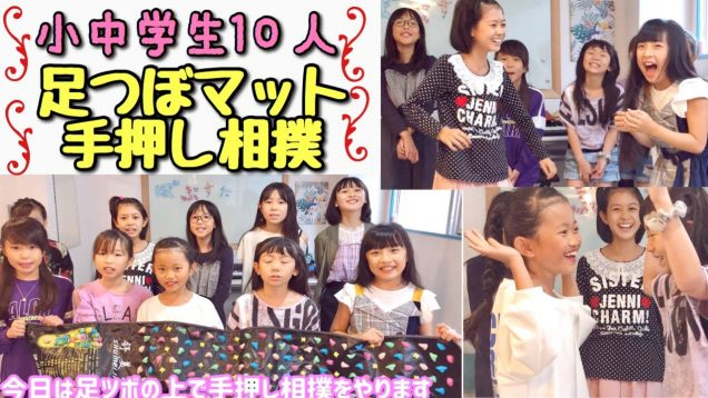女子小中学生10人が足つぼマットの上で手押し相撲 勝ち抜き戦