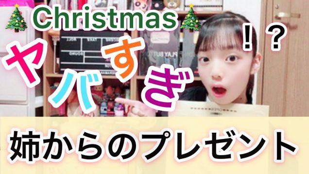 【Christmas】姉からのプレゼントがヤバすぎた・・・