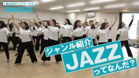 美しすぎるジャズダンス|部活紹介|上智大学 Dance Crew EAGLE