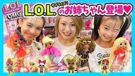 【最速公開!】L.O.L. サプライズ! O.M.G. ♡ 海外で話題の新商品を開封してみた!